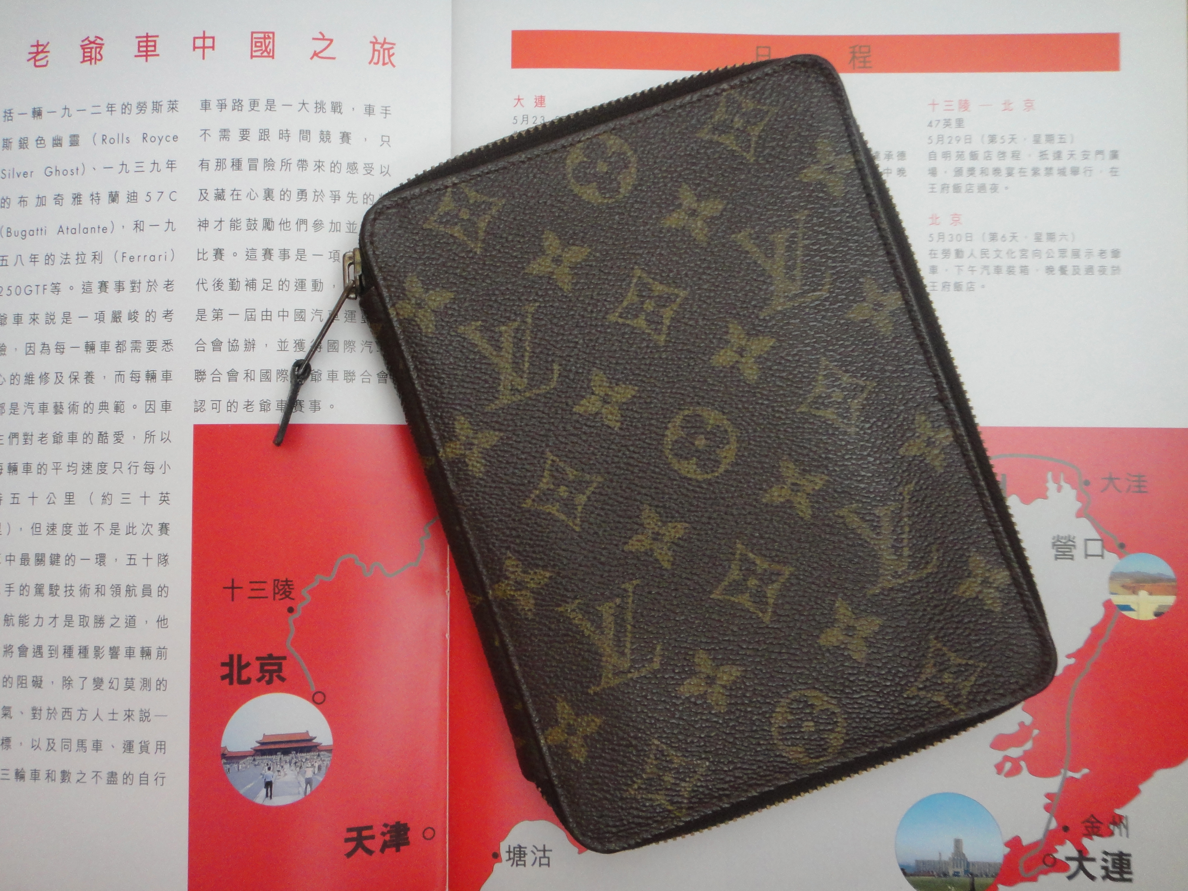Poche Passport - LV China Run